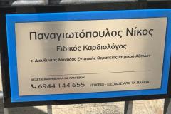 Cardiology Office Marousi Nikolaos Panagiotopoulos