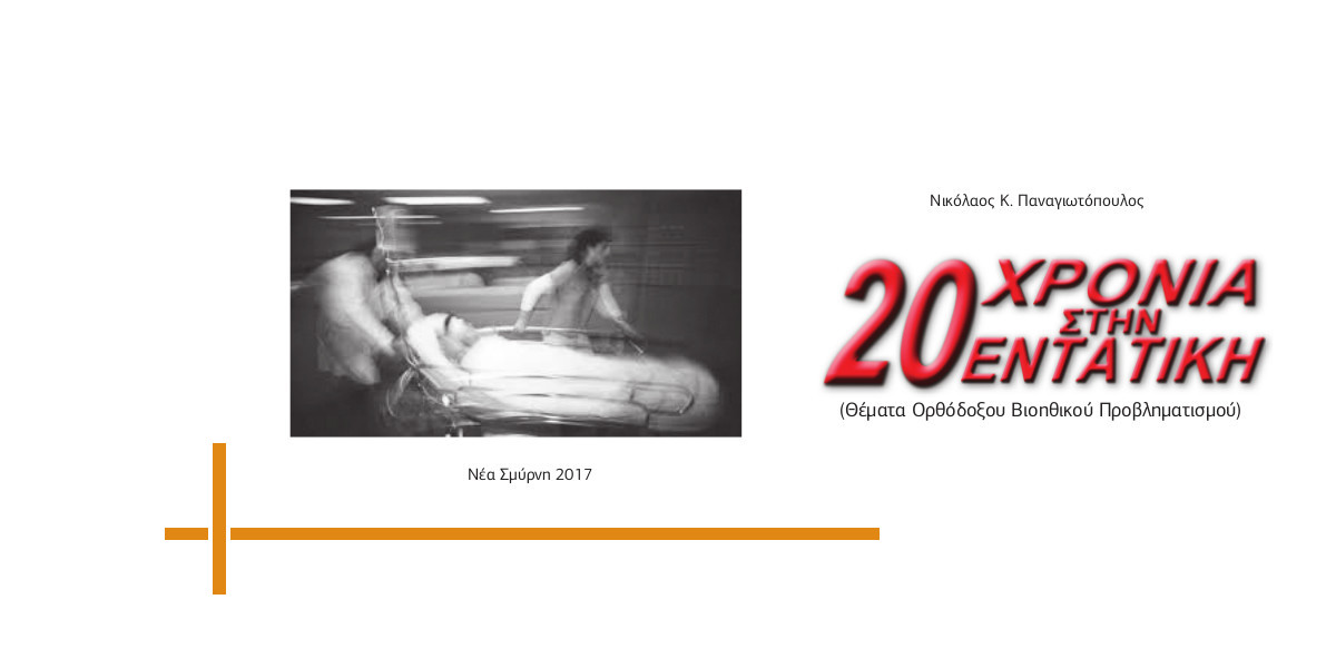20 Years in Intensive Care Unit. Book by N.Panagiotopoulos (in Greek)