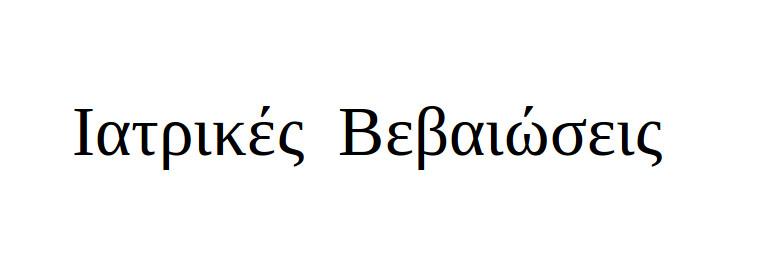 Ιατρικές Βεβαιώσεις Νικόλαος Παναγιωτόπουλος Μαρούσι