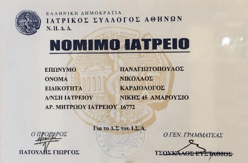Καρδιολόγος Μαρούσι,Νικόλαος Παναγιωτόπουλος